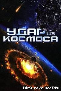 Удар из космоса / Solid State (2012)