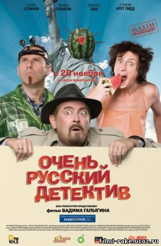 кинокомедия смотреть онлайн бесплатно в хорошем качестве русские:
