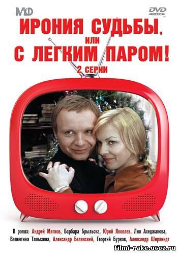 ирония любви в хорошем качестве смотреть онлайн бесплатно: