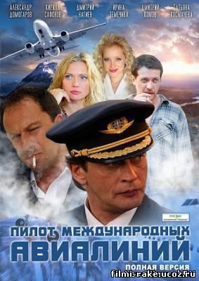 Смотреть онлайн фильм пилот