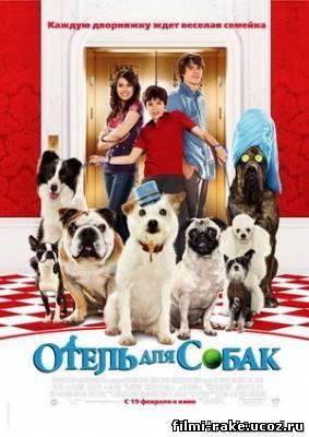 Смотреть онлайн фильм отель для собак