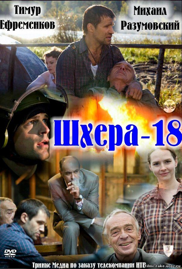 Смотреть фильм 18